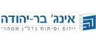 אינג' בר יהודה-03